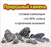 Композиции из природного камня